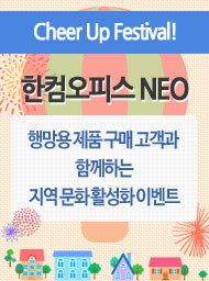 Cheer Up Festival! ���� ���ǽ� NEO