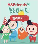 H&Friends �Բ��ϱ�